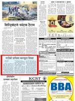 Nagarik News- 26 Nov 2013